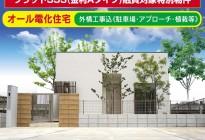 【鹿嶋市宮下】新築建売住宅